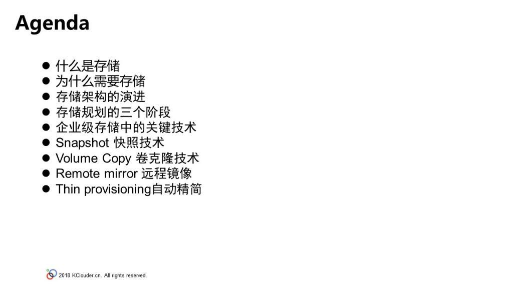 幻灯片2-1024x576-3