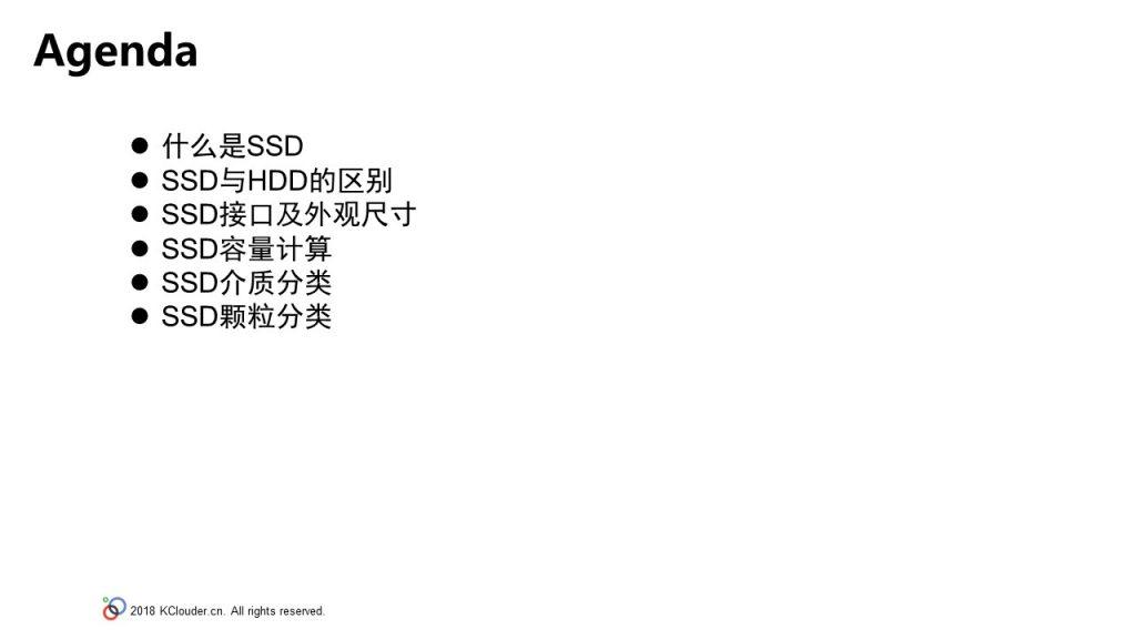 幻灯片2-3-1024x576-1