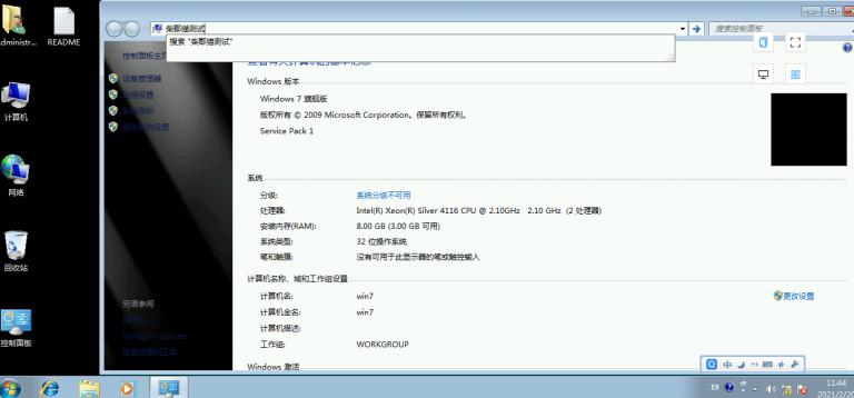 QQ截图20210220114455-768x358-1